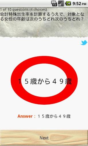 免費教育App|時事問題・一般常識2012-2013重要データ【無料】|阿達玩APP