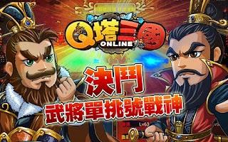 Screenshot of 《Q塔三國》:保護大哥