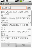 Screenshot of 중앙대 도서 정보