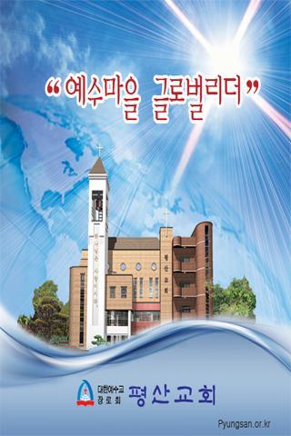 대구평산교회