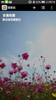 Screenshot of Xuite 隨意拍