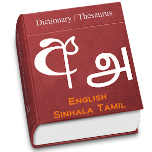 Sinhala Tamil English Lexicon - Average rating 4.180