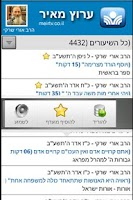 Screenshot of Torat Eretz Israel (hebrew)