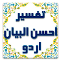 Tafseer Ahsan-ul-Bayan Urdu icon