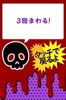 Screenshot of パーティーゲーム トラップ31