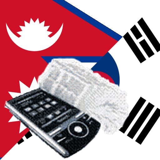 Korean Nepali Dictionary app (apk) free download for Android/PC/Windows