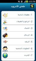 Screenshot of علمني الاندرويد (Android)