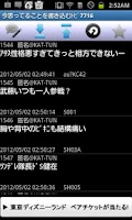 Screenshot of G-FORUM 掲示板アプリ