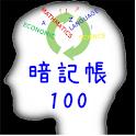 MemorizationNnote100 icon