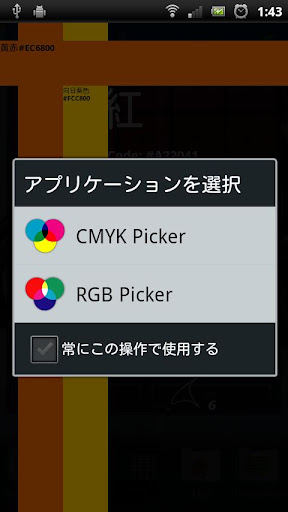 無料程式库与试用程式Appの色見本ウィジットβ2.0|記事Game
