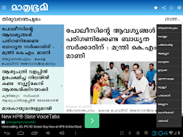 Screenshot of Mathrubhumi