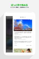 Screenshot of LINE NEWS / LINE公式ニュースアプリ