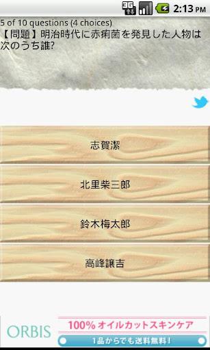 大学受験日本史人名クイズ【無料】