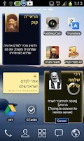 Screenshot of Rabbi Shlomo Carlebach widget