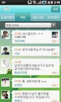 Screenshot of 정겨운 SNS 헬리젯!