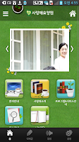 Screenshot of 사랑재요양원