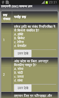 Screenshot of SSC GK Guide in Hindi