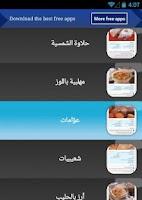 Screenshot of موسوعة الحلويات الباردة السهلة