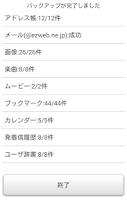 Screenshot of auバックアップアプリ