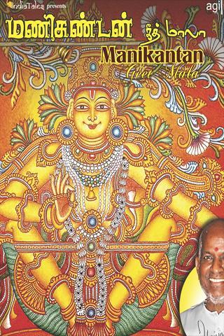Manikandan Geeth Mala