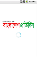 Screenshot of Bangladesh Pratidin
