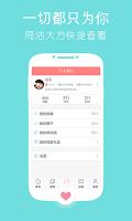 Screenshot of 宝宝树时光-亲子育儿妈妈社区