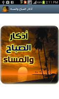 Screenshot of اذكار الصباح والمساء كاملة