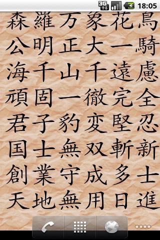 JapaneseKanji動態壁紙