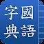 國語字典 for Lollipop - Android 5.0