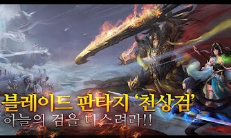 Screenshot of 천상검시즌2: 바람의 그림자