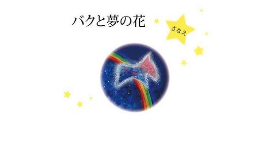 バクと夢の花(アトリエパレッツ絵本)