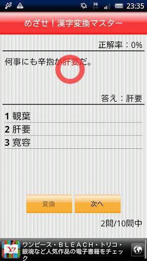 めざせ!漢字変換マスター