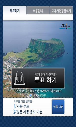 JEJU 세계 자연경관투표 어플
