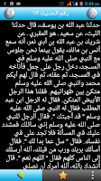 Screenshot of Sahih Al-Bukhari (Arabic)