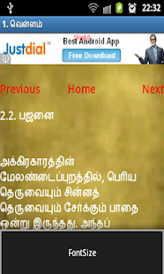 தியாக பூமி Thiyaga Boomi kalki - screenshot