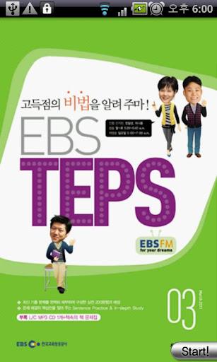 EBS FM TEPS 2011.3월호