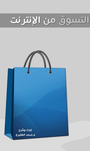 دليلك للتسوق من الانترنت