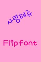 Screenshot of YDLoveme Korean FlipFont