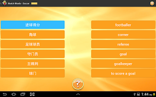 Screenshot of Learn Chinese 6000 Words