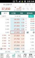 Screenshot of 스마트하나HT (증권거래앱) 하나대투증권