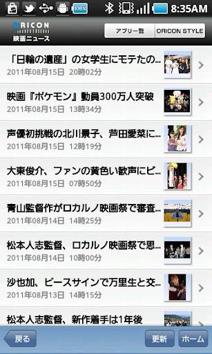 オリコン映画ニュース