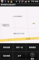 Screenshot of 民生银行(北京)支行