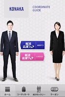Screenshot of 就活コーディネート