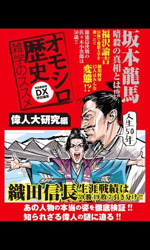 オモシロ歴史雑学のススメ-偉人大研究編
