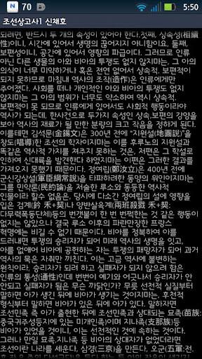 조선상고사7