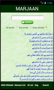 Marjaan - Marsiyah Search App - screenshot