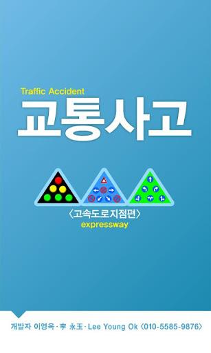 교통사고 고속도로지점편