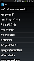 Screenshot of 100+ Hindi Stories