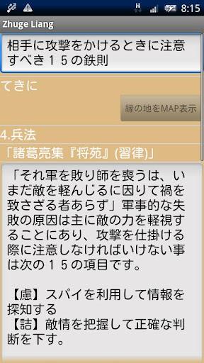 【免費商業App】孔明の兵法 三国志-APP點子
