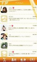 Screenshot of 出会い・恋人・友達-ペコりんく